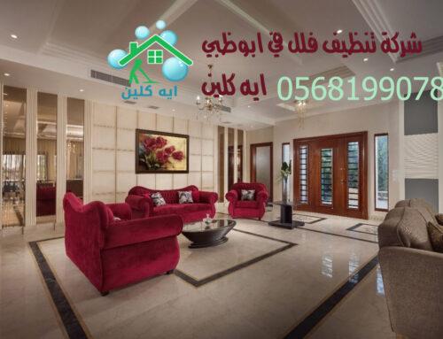 شركة تنظيف فلل في ابوظبي |0568199078 | تعقيم وتطهير
